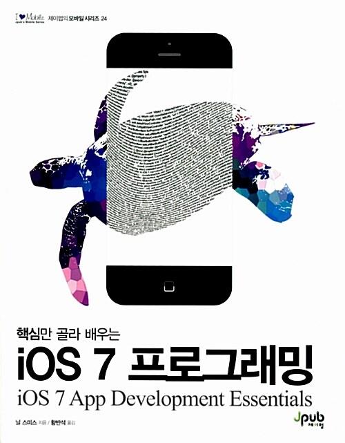 핵심만 골라 배우는 iOS 7 프로그래밍