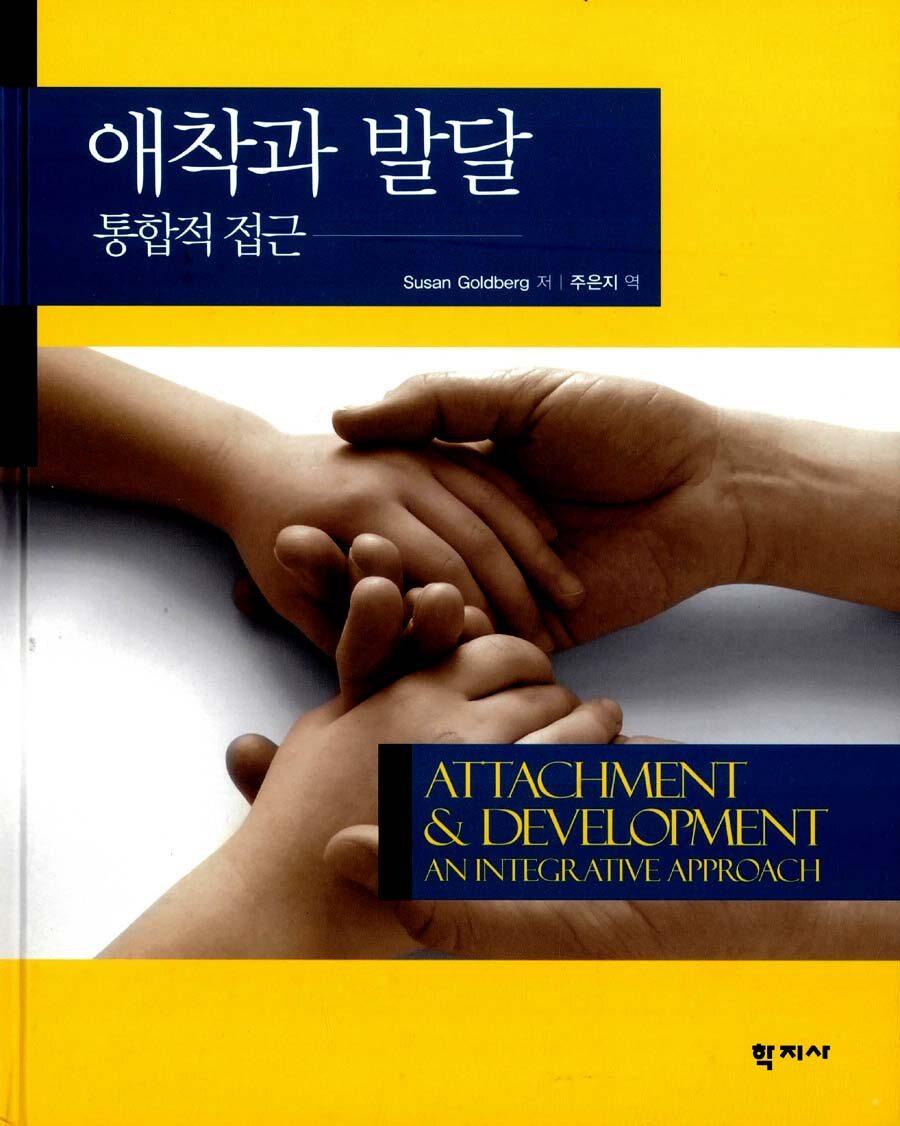 애착과 발달 : 통합적 접근