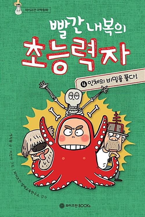 빨간 내복의 초능력자 시즌1 4