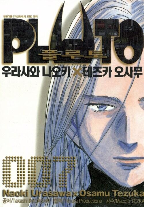플루토 Pluto 7