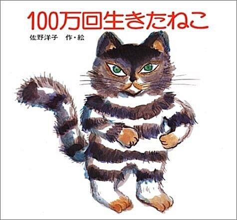 100萬回生きたねこ (佐野洋子の繪本 (1))