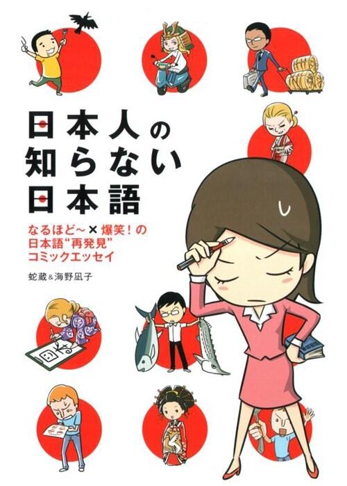 日本人の知らない日本語 1 (單行本,ソフトカバ-)