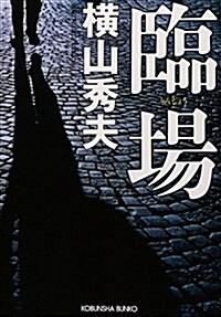 臨場 (光文社文庫) (文庫)