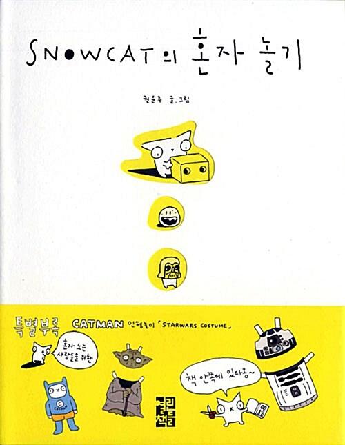 Snowcat의 혼자 놀기
