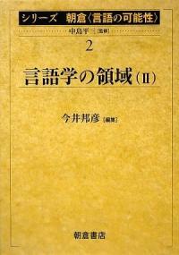シリ-ズ朝倉「言語の可能性」