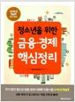 [중고] 청소년을 위한 금융.경제 핵심정리
