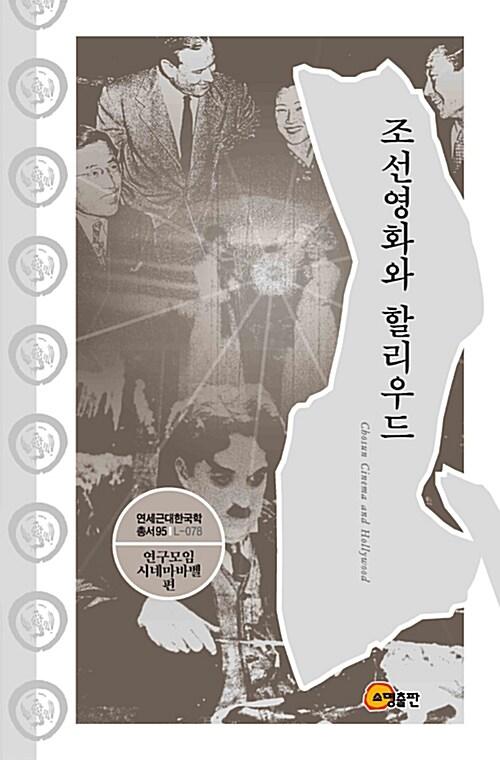 조선영화와 할리우드