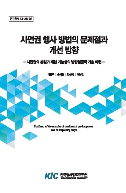 사면권 행사 방법의 문제점과 개선방향 : 사면권의 본질과 제한 가능성의 방향설정적 기초 마련