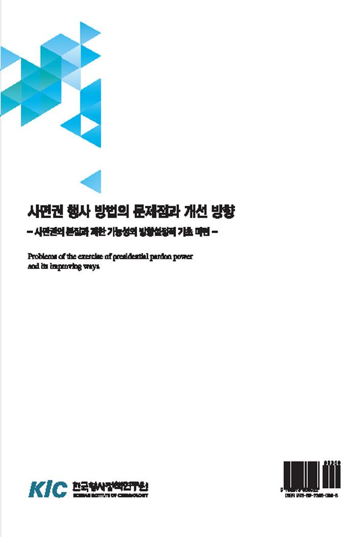 사면권 행사 방법의 문제점과 개선 방향 : 사면권의 본질과 제한 가능성의 방향설정적 기초 마련