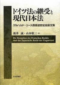 ドイツ法の繼受と現代日本法 : ゲルハルドㆍリ-ス敎授退官記念論文集