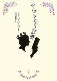 やんごとなき讀者 (單行本)