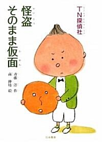 TN探偵社 怪盜そのまま假面 (シリ-ズ本のチカラ) (單行本)
