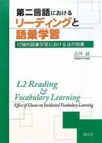 第二言語におけるリ -ディングと語彙學習 : 付隨的語彙學習における注の效果