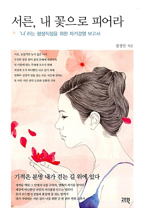[중고] 서른, 내 꽃으로 피어라