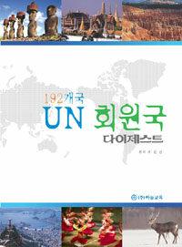 (192개국) UN 회원국 다이제스트