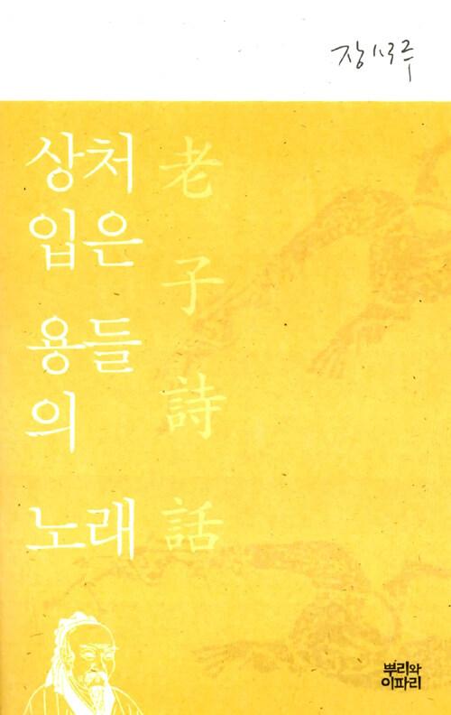 상처 입은 용들의 노래 : 老子詩話