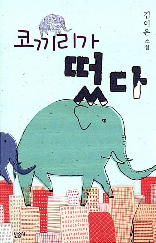 코끼리가 떴다