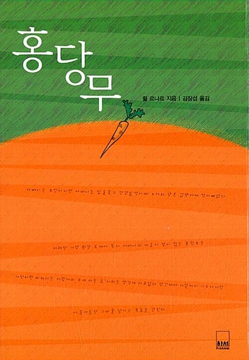 [중고] 홍당무