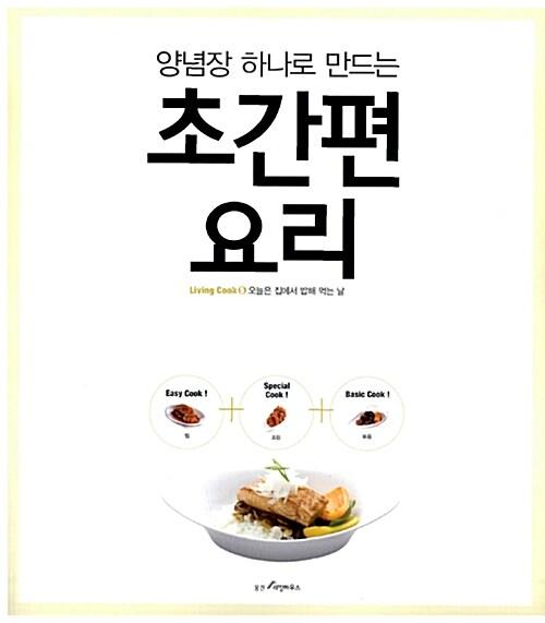 [중고] 양념장 하나로 만드는 초간편 요리