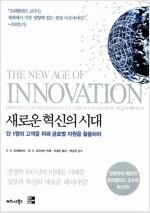 새로운 혁신의 시대