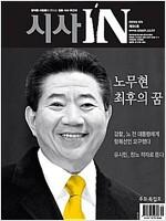시사IN - 6개월 정기구독