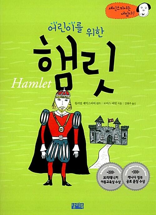 [중고] 어린이를 위한 햄릿