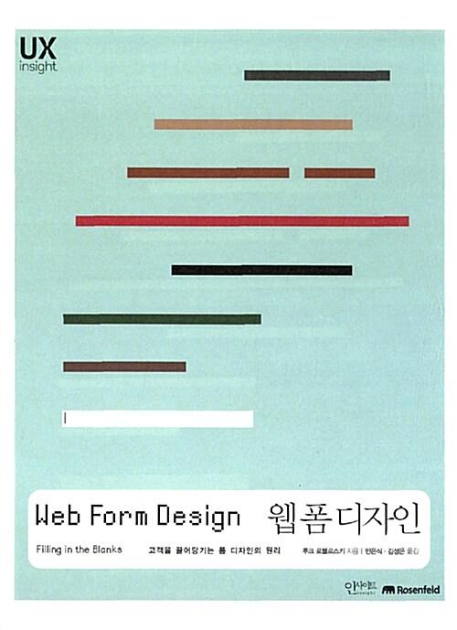 웹 폼 디자인