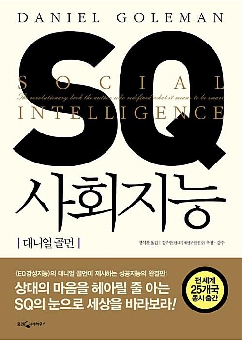 [중고] SQ 사회지능