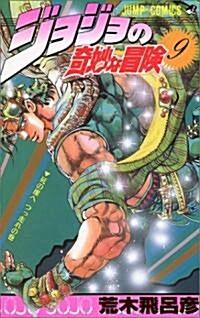 ジョジョの奇妙な冒險 (9) (ジャンプ·コミックス) (コミック)