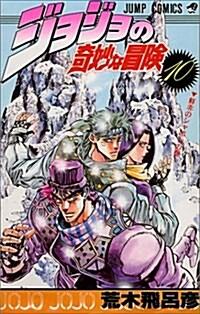 ジョジョの奇妙な冒險 (10) (ジャンプ·コミックス) (コミック)
