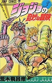 ジョジョの奇妙な冒險 (3) (ジャンプ·コミックス) (單行本)