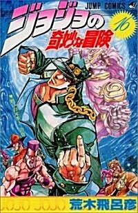 ジョジョの奇妙な冒險 (16) (ジャンプ·コミックス) (コミック)