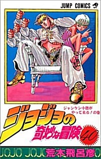 ジョジョの奇妙な冒險 (40) (ジャンプ·コミックス) (コミック)