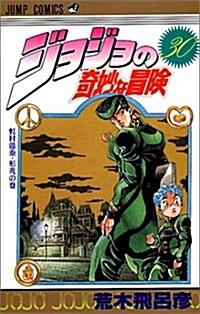 ジョジョの奇妙な冒險 (30) (ジャンプ·コミックス) (コミック)