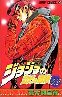 ジョジョの奇妙な冒險 (42) (ジャンプ·コミックス) (コミック)