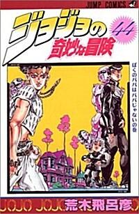 ジョジョの奇妙な冒險 (44) (ジャンプ·コミックス) (コミック)