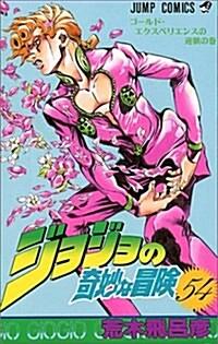ジョジョの奇妙な冒險 (54) (ジャンプ·コミックス) (コミック)