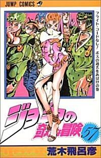ジョジョの奇妙な冒險 (57) (ジャンプ·コミックス) (コミック)