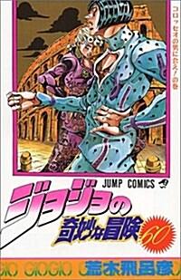 ジョジョの奇妙な冒險 (60) (ジャンプ·コミックス) (コミック)