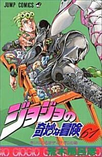 ジョジョの奇妙な冒險 (61) (ジャンプ·コミックス) (コミック)