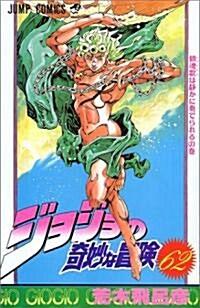 ジョジョの奇妙な冒險 (62) (ジャンプ·コミックス) (コミック)