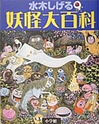 水木しげる妖怪大百科 (新裝版, 單行本)