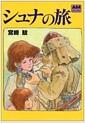 シュナの旅 (アニメ-ジュ文庫 (B-001)) (文庫)