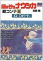 風の谷のナウシカ―繪コンテ (2) (アニメ-ジュ文庫 (B-003)) (文庫)