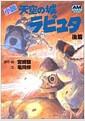 小說 天空の城ラピュタ〈後篇〉 (アニメ-ジュ文庫) (文庫)