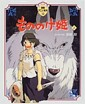 Princess Mononoke Vol. 1 of 2 (Hardcover)