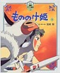 Princess Mononoke Vol. 2 of 2 (Hardcover)