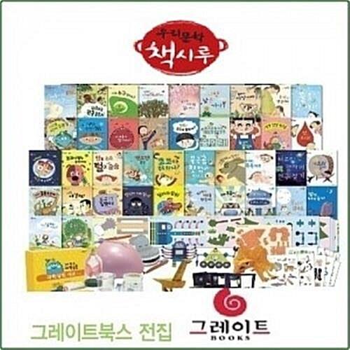 그레이트북스-우리문학 책시루/특AAA급 새책수준
