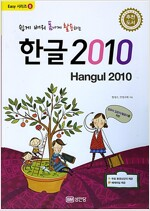 [중고] 한글 2010 (무료동영상 강의 제공)