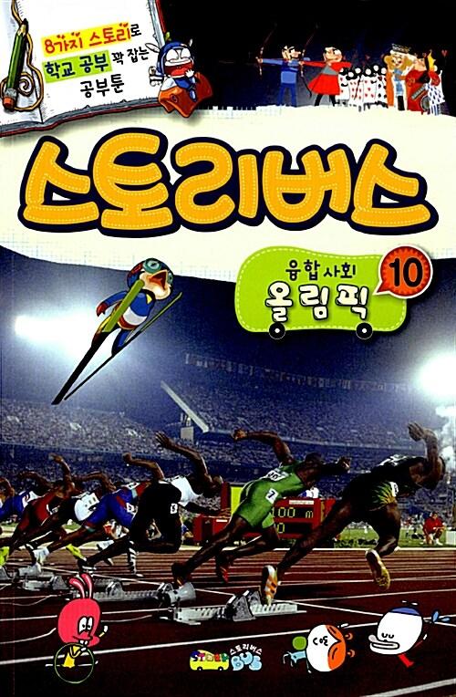 스토리버스 융합사회 10 : 올림픽